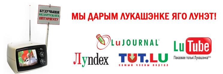 Кращі світові практики громадського активізму: інтернет для Лукашенка