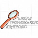 Львівське представництво Громадянської мережі ОПОРА оголошує відбір до Школи громадського контролю за діяльністю органів місцевого самоврядування