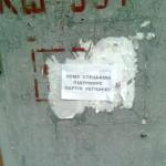 Заява з приводу незаконного використання логотипу Громадянської мережі ОПОРА