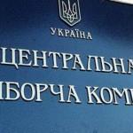 Вивіска Центральної виборчої комісії України
