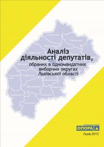 Аналіз діяльності депутатів, обраних в одномандатних виборчих округах Львівської області