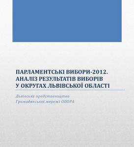 Парламентські вибори 2012. Аналіз результатів виборів у округах львівської області