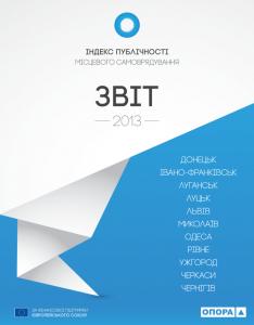 Індекс публічності місцевого самоврядування – звіт за 2013 рік