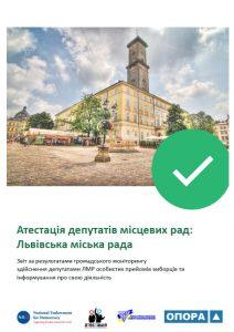 Атестація депутатів місцевих рад: Львівська міська рада