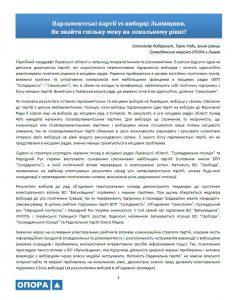 Парламентські партії vs виборці Львівщини. Як знайти спільну мову на локальному рівні?